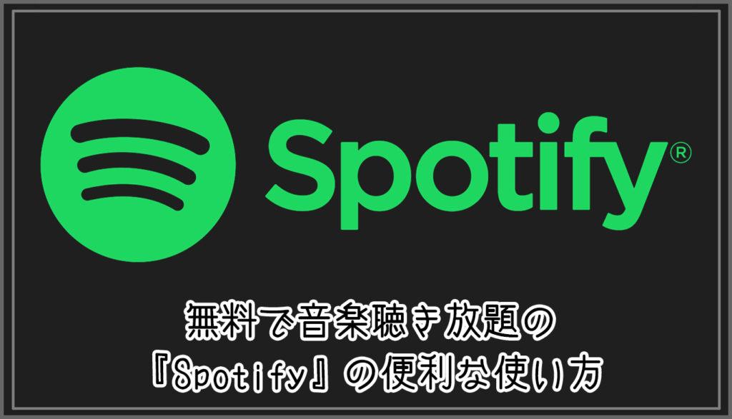 無料で音楽聴き放題の『Spotify』の便利な使い方