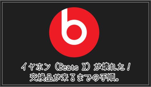 イヤホン(Beats X)が壊れた!交換品が来るまでの手順。