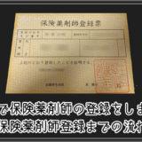 大阪で保険薬剤師の登録をしました:保険薬剤師登録までの流れ
