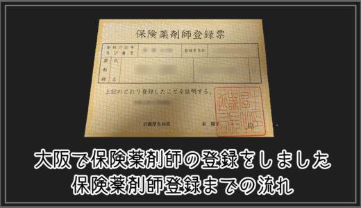 【体験記】大阪で保険薬剤師の登録をしました:保険薬剤師登録までの流れ