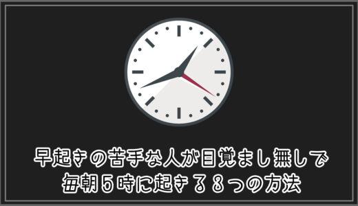 【実践】早起きの苦手な人が目覚まし無しで、毎朝5時に起きる3つの方法(コツ)