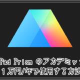 GraphPad Prism のアカデミック版を1万円:年で使用する方法