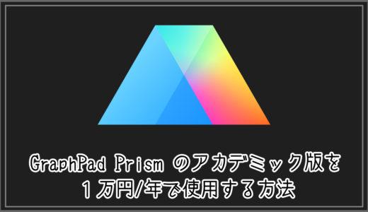 GraphPad Prism のアカデミック版を1万円/年で使用する方法
