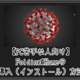 【PC苦手な人向け】Folding@Homeの導入(インストール)方法