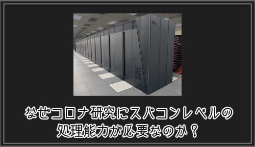 【Folding@Home】なぜコロナ研究にスパコンレベルの処理能力が必要なのか?
