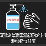 次亜塩素酸水と次亜塩素酸ナトリウムの消毒について