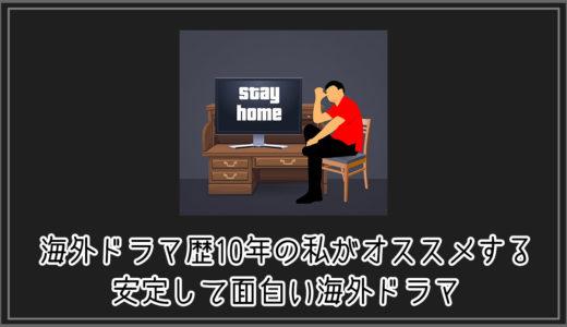 【#StayHome】海外ドラマ歴10年の私がオススメする安定して面白い海外ドラマ
