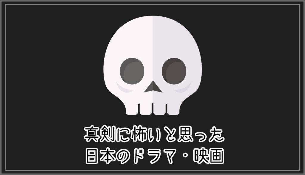 真剣に怖いと思った日本のドラマ・映画
