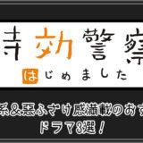脱力系&悪ふざけ感満載のおすすめドラマ3選!