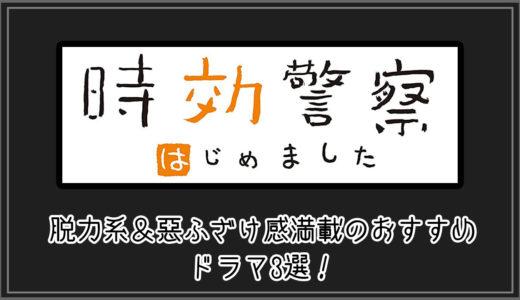 【#StayHome】時効警察が好きな人必見!脱力系&悪ふざけ感満載のおすすめドラマ3選!