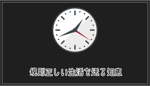 【#StayHome】自宅待機中(休暇中)に規則正しい生活を送る知恵