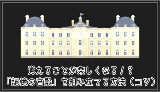 【実践】覚えることが楽しくなる!?「記憶の宮殿」を組み立てる方法(コツ)