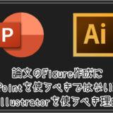 論文のFigure作成にPowerPointを使うべきではない理由とIllustratorを使うべき理由