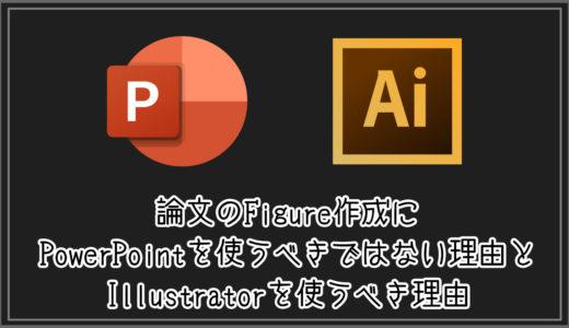 【推奨】論文のFigure作成にPowerPointを使うべきではない理由とIllustratorを使うべき理由