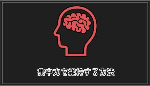 【実践】集中力を維持する方法