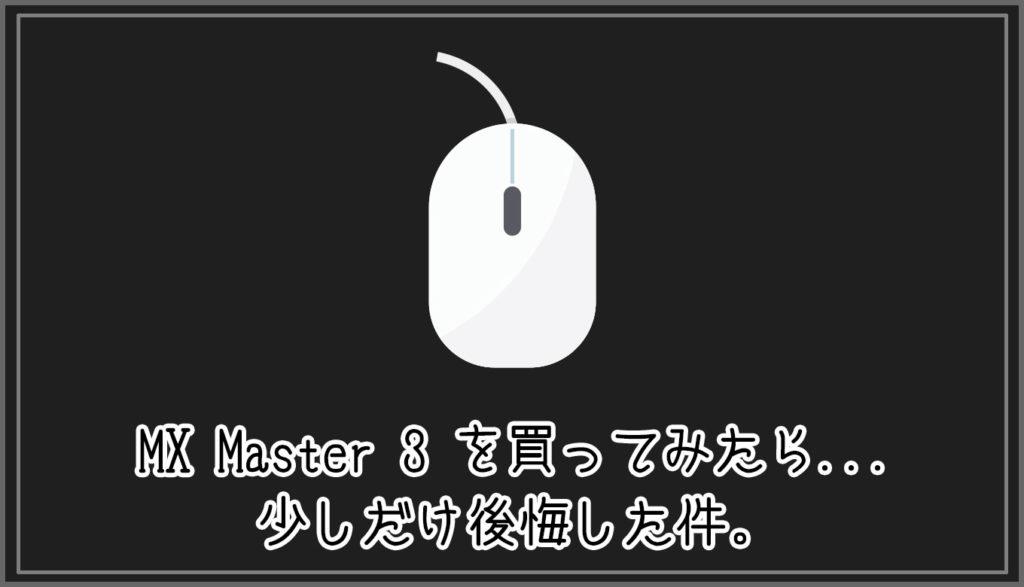 高級マウス(MX Master 3)を買ってみたら...少しだけ後悔した件。