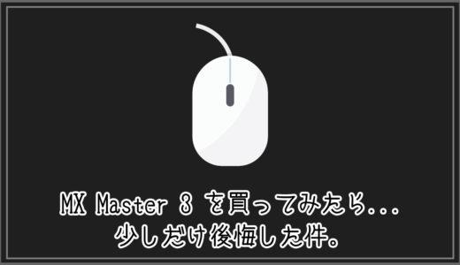 【レビュー】高級マウス(MX Master 3)を買ってみたら…少しだけ後悔した件。