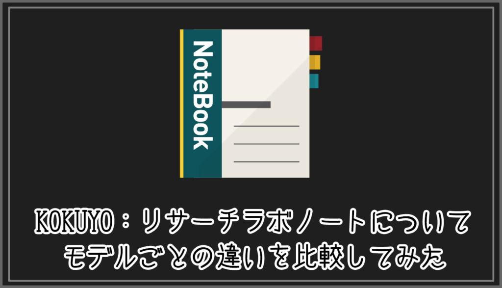 KOKUYO:リサーチラボノート(実験ノート)について...モデルごとの違いを比較してみた
