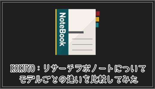 【比較】KOKUYO:リサーチラボノート(実験ノート)について…モデルごとの違いを比較してみた