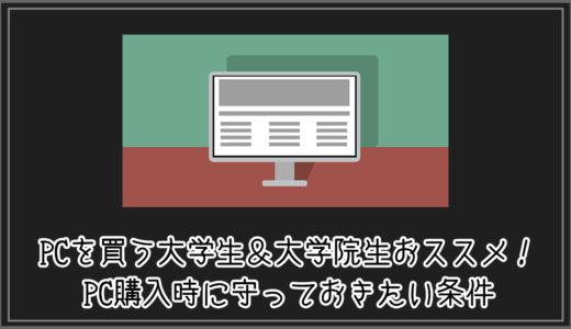 【オススメ】PCを買う大学生&大学院生おススメ!PC購入時に守っておきたい条件
