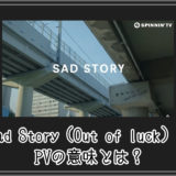 Sad Story(Out of luck)のPVの意味とは?
