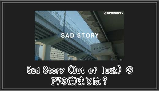 【気になる疑問】Sad Story(Out of luck)のPVの意味とは?