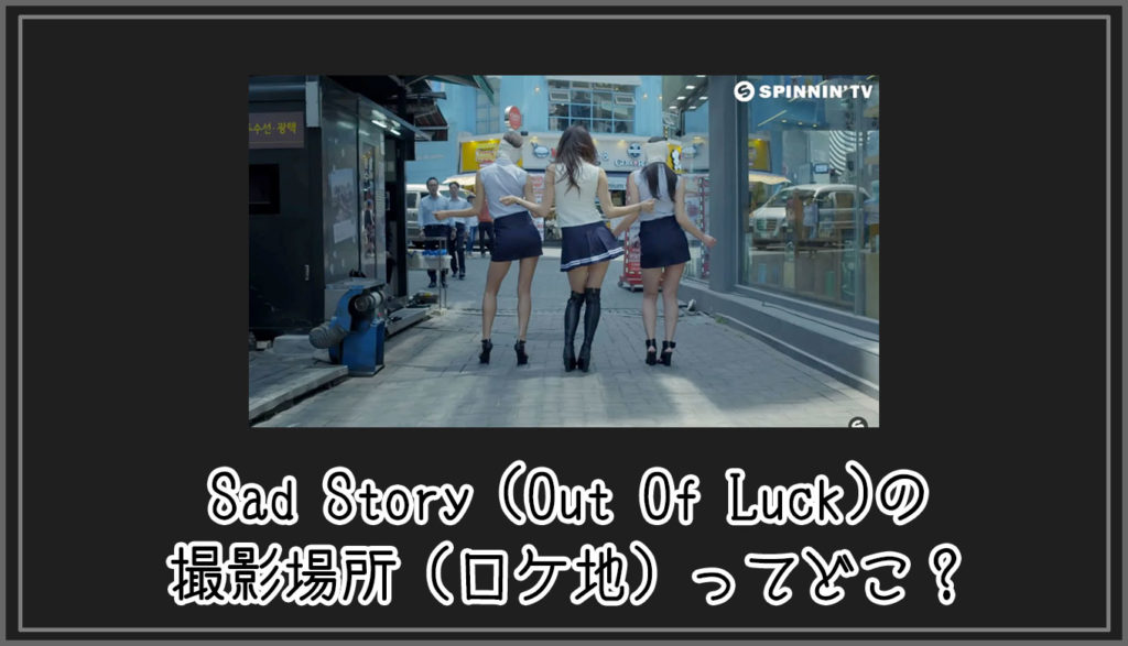 Sad Story (Out Of Luck)の撮影場所(ロケ地)ってどこ?