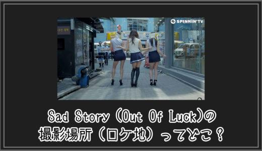 【気になる疑問】Sad Story (Out Of Luck)の撮影場所(ロケ地)ってどこ?