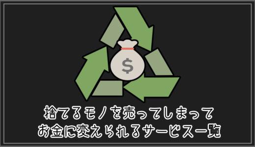 【#断捨離】捨てるモノを売ってしまってお金に変えられるサービス一覧