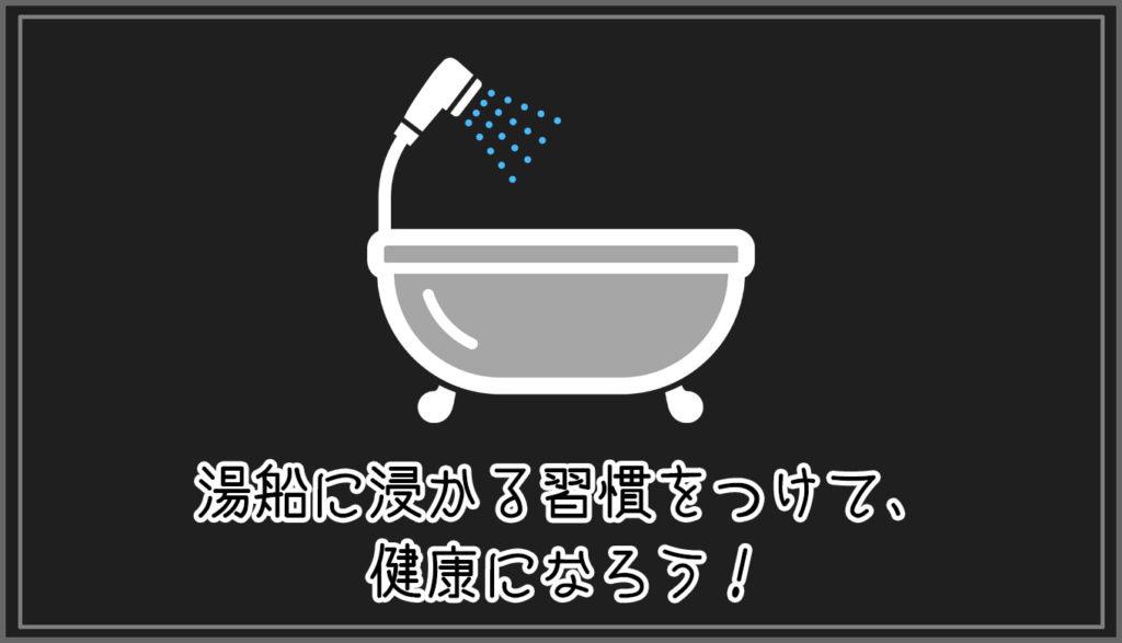 湯船に浸かる習慣をつけて、健康になろう!