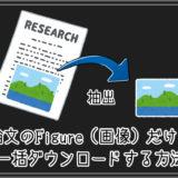 論文のFigure(画像)だけを一括ダウンロードする方法