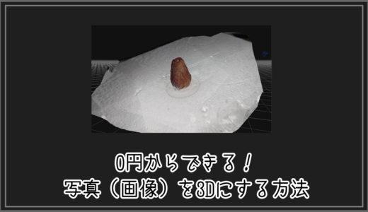 【カンタン!】0円からできる!写真(画像)を3Dにする方法