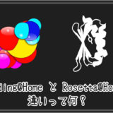 Folding@Home と Rosetta@Homeの違いって何?