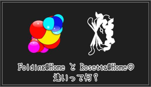 【気になる疑問】Folding@Home と Rosetta@Homeの違いって何?