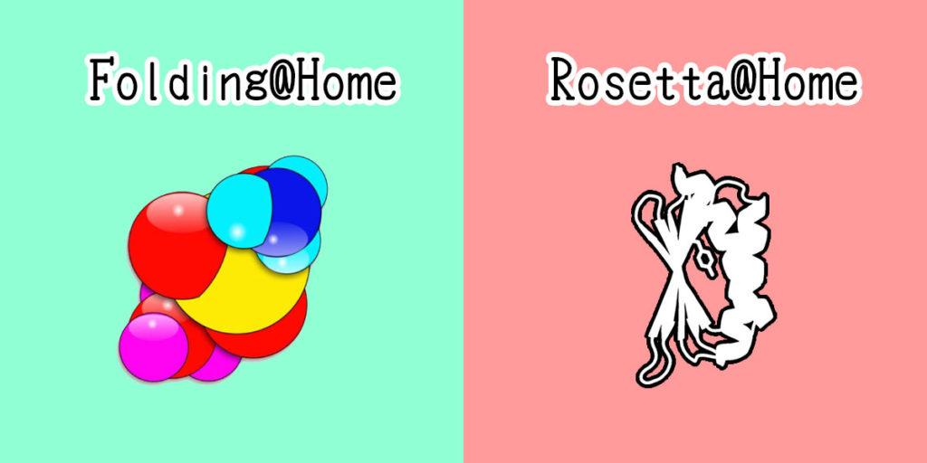 Folding@Home, Rosetta@Home 見出し