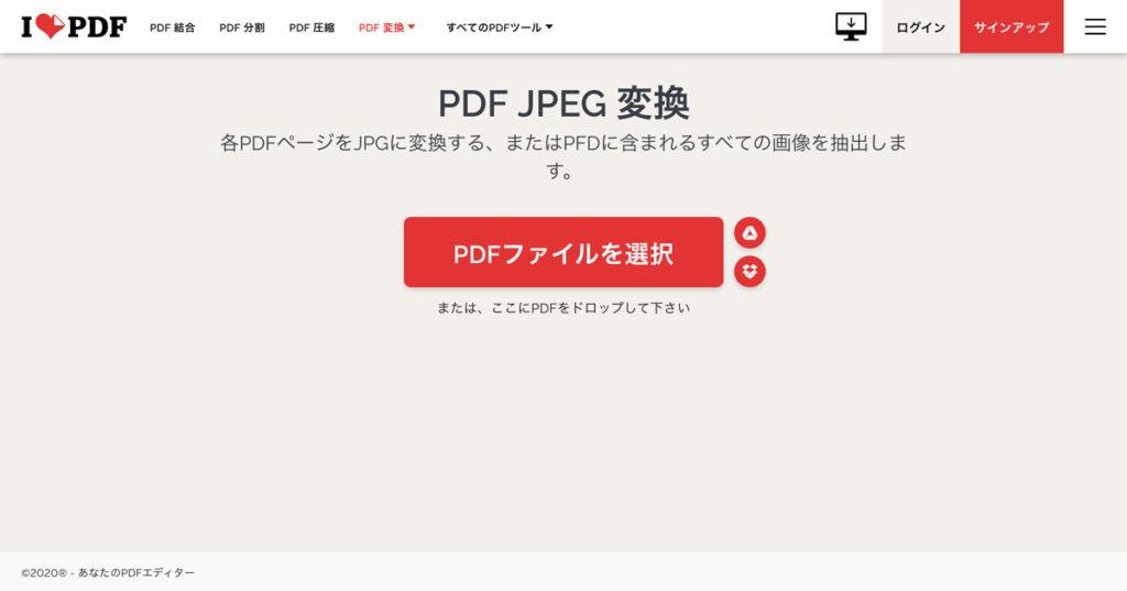 PDF→JPG01