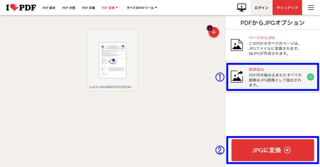 pdf 画像抽出 zip