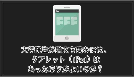 【iPad】大学院生が論文を読むには、タブレット(iPad)はあったほうがよいのか?