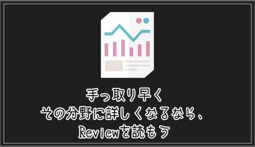 【#大学院研究】手っ取り早くその分野に詳しくなるなら、Reviewを読もう