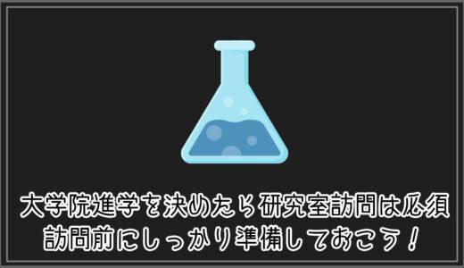 【#準備編】大学院進学を決めたら研究室訪問は必須。訪問前にしっかり準備しておこう!